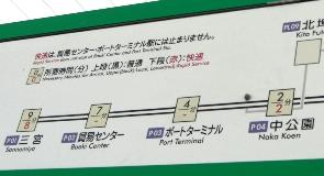 帰りの路線図
