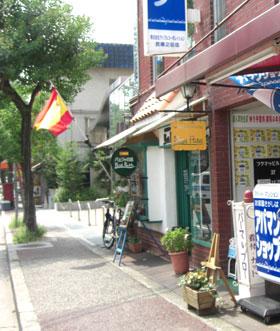 パエーリャの店パセパセ(PasePase)武庫之荘店