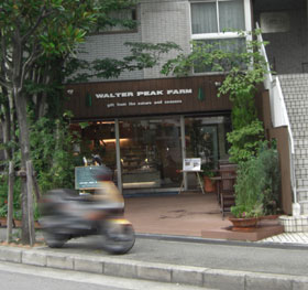 武庫之荘北口・ウォルターピークファーム