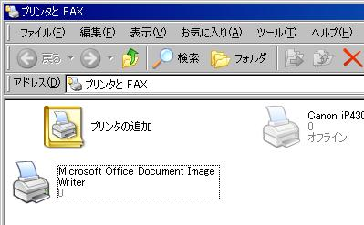 Microsoft Office Image Writerのプリンターアイコン