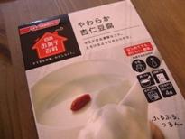 日清の杏仁豆腐の素