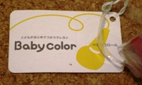 baby_color_6