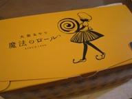 「魔法のロール」の箱