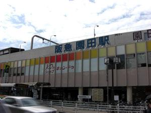 阪急園田駅北口駅前