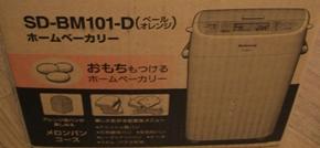 ホームベーカリーSD-BM101-D