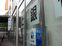 みなと銀行塚口支店の写真