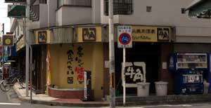 牛角園田店