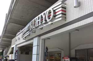 スーパーマーケット・コーヨー園田プラザ店