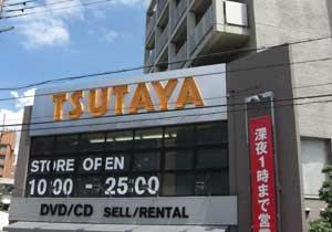 TSUTAYA園田駅前店